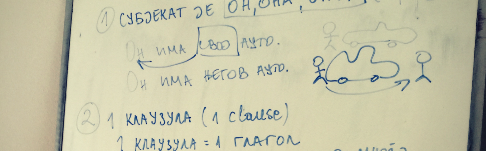 SVOJ in Serbian